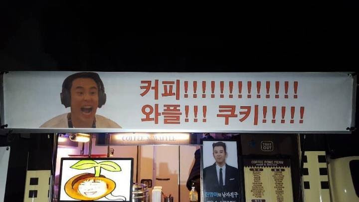 to피오 신서유기에서 드라마 남자친구 촬영장에 커피차보냈는데 시끄러움.jpg | 인스티즈