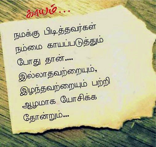 Tamil Fb Image Share Archives Page 7 Of 40 Facebook Image Share
