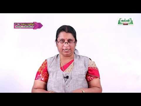 7th Maths எண்ணியியல் சேர்ப்பு பண்புகள் அலகு 1 Kalvi TV