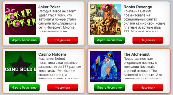 В мобильной программе сохранены все основные функции.Например, скачав Вулкан казино на телефон, геймер сможет играть в автоматы без регистрации.Демоверсии загружаются даже в режиме офлайн.