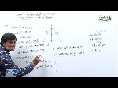 12th Maths வெக்டர் இயற்கணிதப்பயன்பாடுகள் Q&A  Kalvi TV