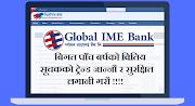 ग्लोबल आइएमई बैंकको बिगत ५ वर्षको वित्तिय सूचकको ट्रेन्ड कस्तो छ ? थाहा छ ? छैन भने एक पटक अबस्य हेर्नु होस र सुरक्षित लगानी गर्नुस !!!