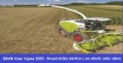SMAM Kisan 2020 Yojana: 80% सब्सिडी इस तरह से किसानो को मिलेगी जाने पूरी प्रक्रिया