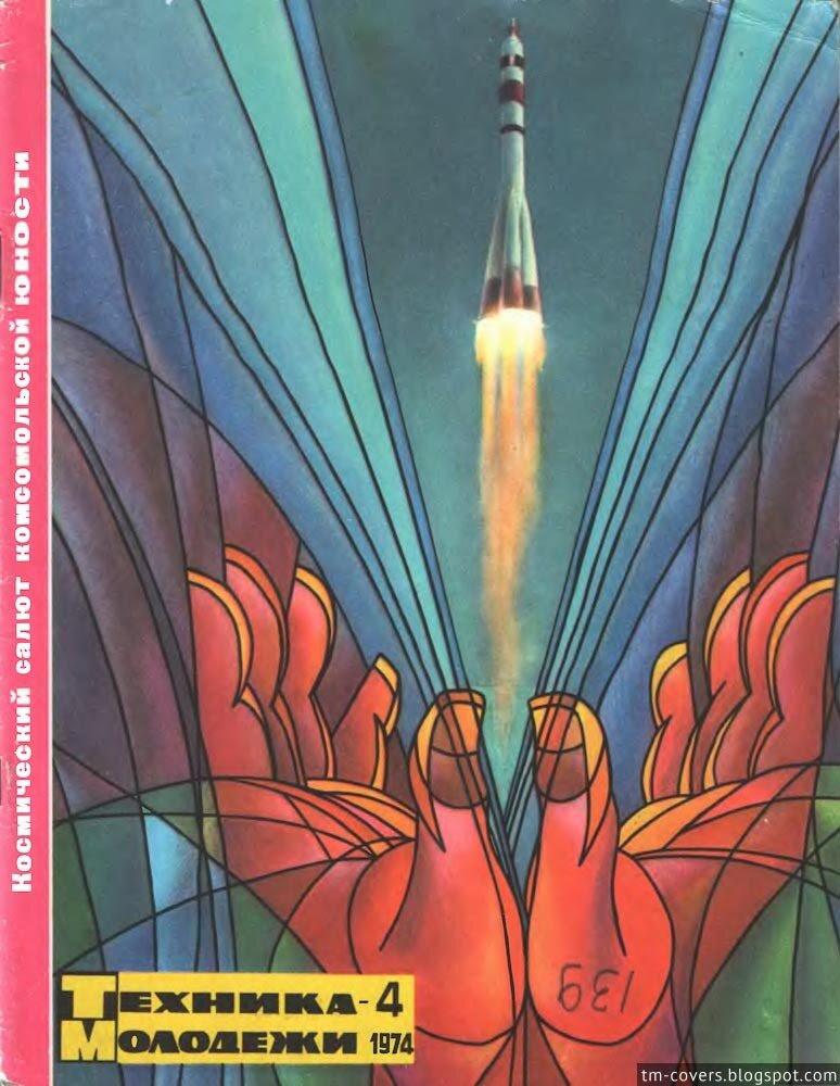 Техника — молодёжи, обложка, 1974 год №4