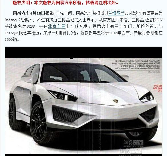 The Lamborghini Urus SUV as seen in a screen shot from Chinese website ...