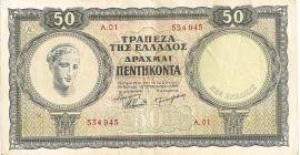 Το χαρτονόμισμα των 50 δραχμών, έκδοσης 1954