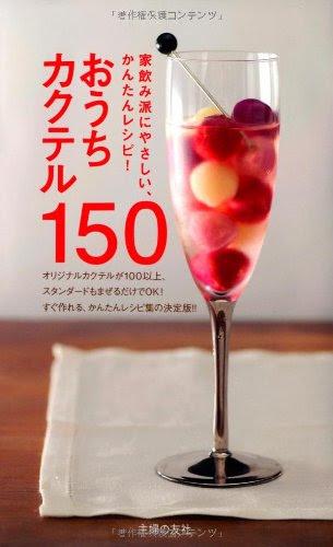おうちカクテル150―家飲み派にやさしい、かんたんレシピ!