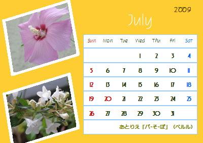 ブログ暦0907ラベルマイティ_400.JPG