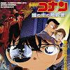 Detective Conan Movie 4 Wiki