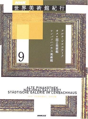 [.pdf]NHK世界美術館紀行〈9〉アルテ・ピナコテーク・オスロ国立美術館・レンバ_4140810467_drbook