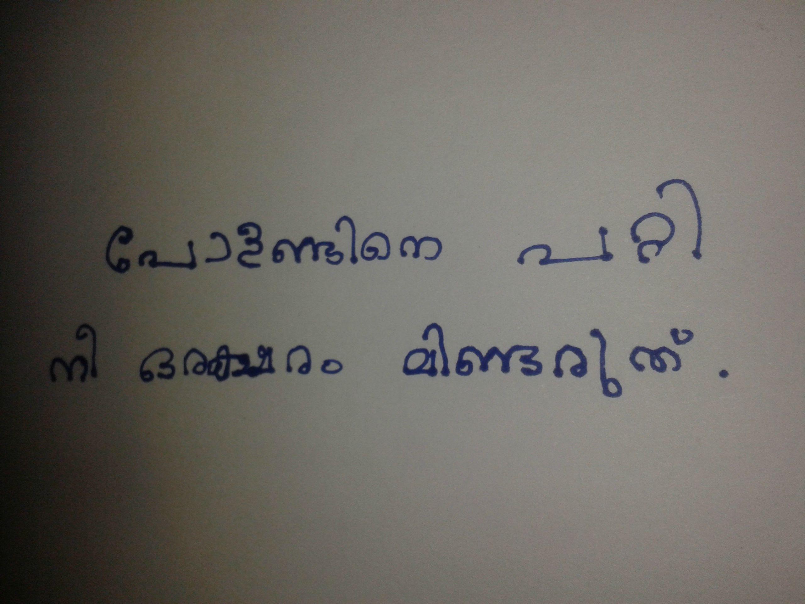Czeshop Images Autograph Friendship Quotes In Malayalam