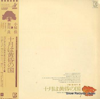 OGURA, KEI & RYO KAGAWA jugatsu wa tasogare no kuni
