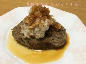おろしハンバーグ.JPG