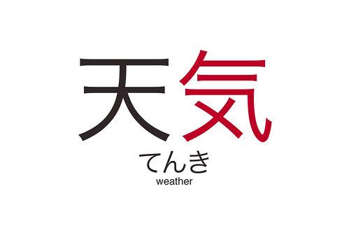 Japan Vocab: Weather Words — zonjineko!