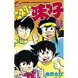 ミスター味っ子(14): 14 (少年マガジンコミックス)