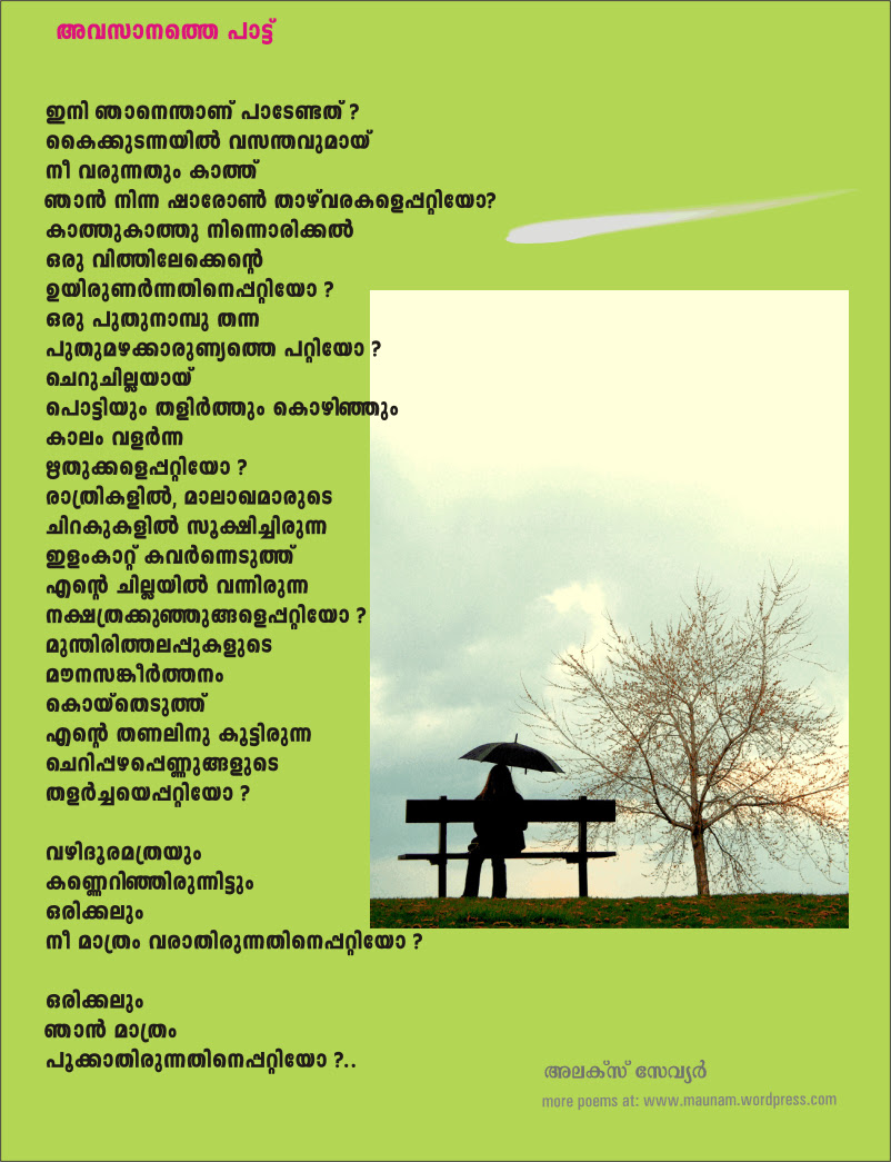 College Life Quotes Malayalam Malayalam Quotes About Friendshiop