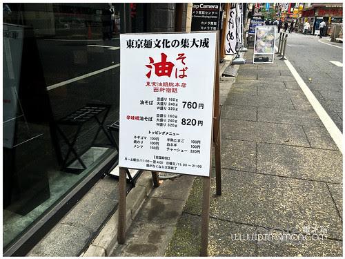 東京油組總本店西新宿02.jpg
