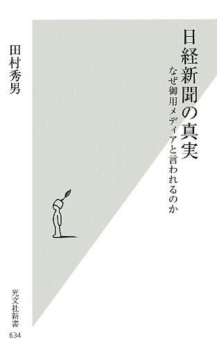 日経新聞の真実 なぜ御用メディアと言われるのか (光文社新書)