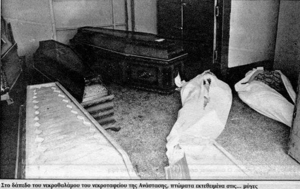 Οι υπάλληλοι των νεκορταφείων και των γραφείων τελετών δεν προλάβαιναν να θάβουν τους νεκρούς με αποτέλεσμα να μένουν ακόμα για 24ωρα άταφοι