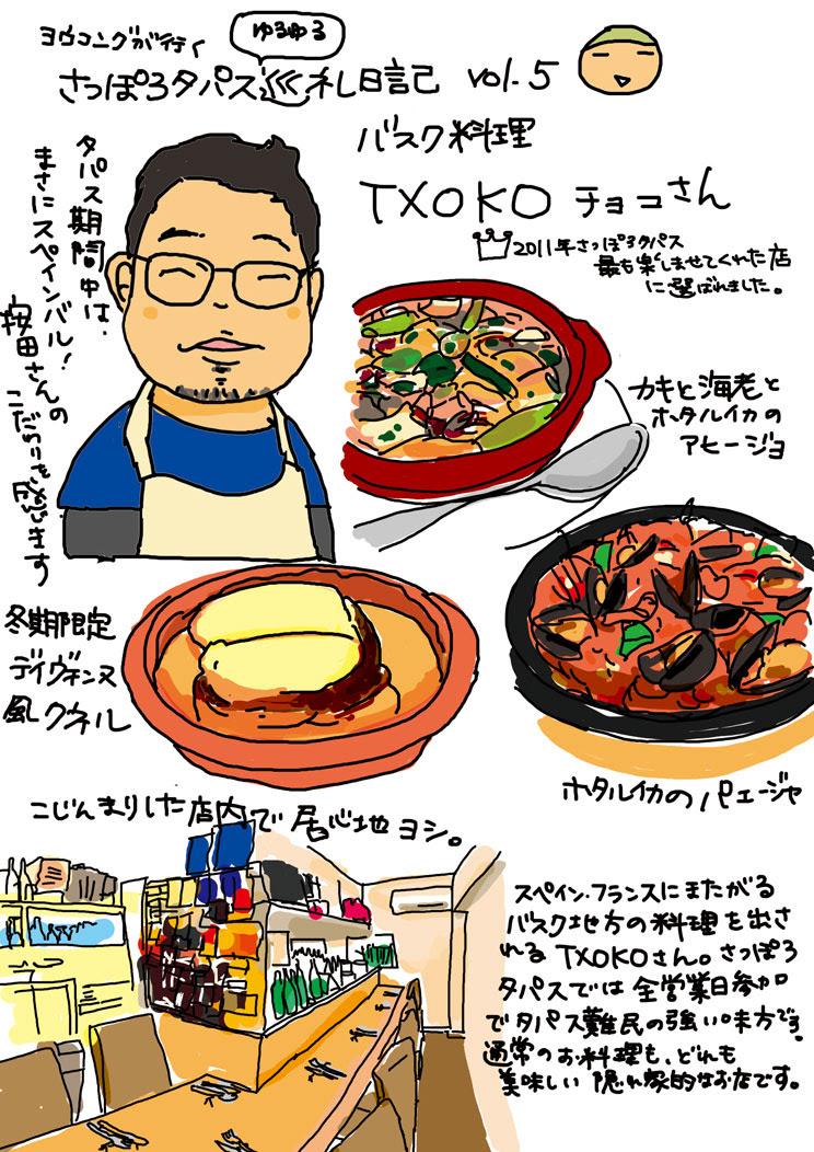 2013-05-TXOKO.jpg
