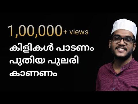 Kilikal paadanam Puthiya pulari kananam Lyrics - Election song