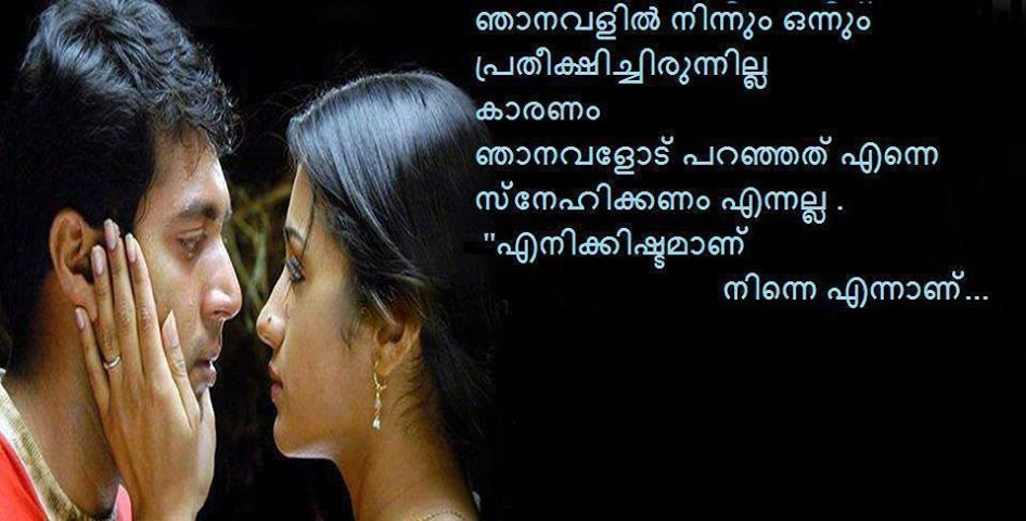 Romantic Pictures Of Lovers With Quotes In Malayalam American Go