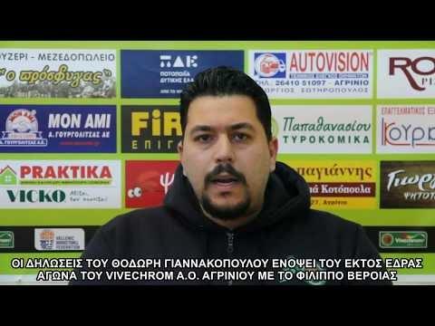 Οι δηλώσεις του Θοδωρή Γιαννακόπουλου για τον εκτός έδρας αγώνα του ΑΟ Αγρινίου με το Φίλιππο Βέροιας