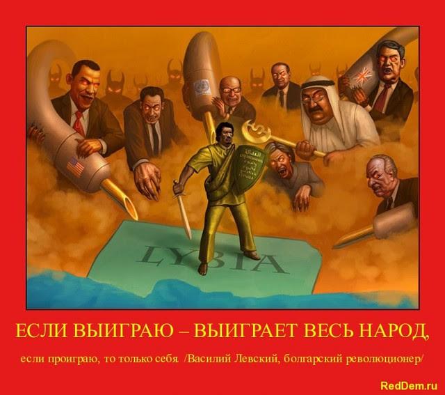 Кадафи цитира Левски