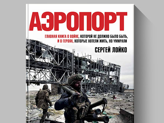 "Translation into English of Sergei Loiko's Novel ""Airport"" by Brave New Russian World —  Kickstarter"