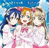 劇場版『ラブライブ!The School Idol Movie』挿入歌 「僕たちはひとつの光/Future style」