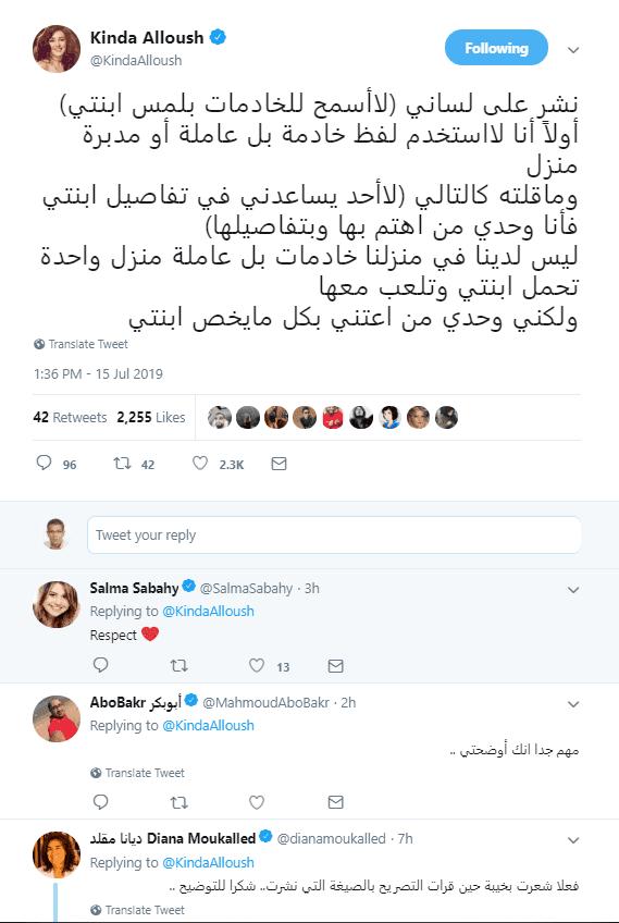 """كندة علوش تتعرض لموجة من الانتقادات بسبب """"أزمة الخادمات""""!"""