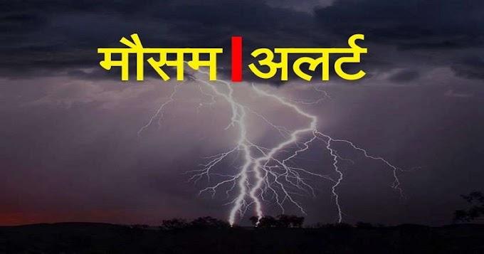 बिहार मानसून अलर्ट:  मौसम विभाग ने 25 जिलों के लिए जारी किया अलर्ट, तेज हवा के साथ बारिश के आसार!