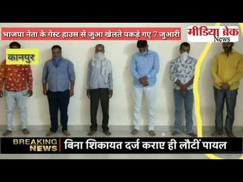भाजपा नेता के गेस्ट हाउस से जुआ खेलते पकड़े गए 7 जुआरी।