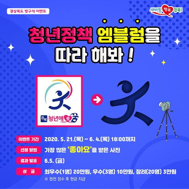 집에서 놀면 뭐하니? 경상북도 방구석 이벤트 개최 > 뉴스 | 울릉 ...