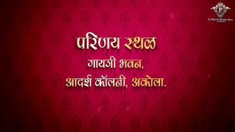 Buddhist Marriage Invitation Card Format In Marathi