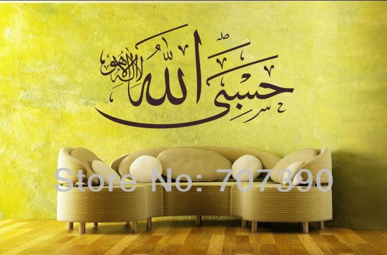 arabic wall art Reviews - Online Shopping Reviews on arabic wall ...