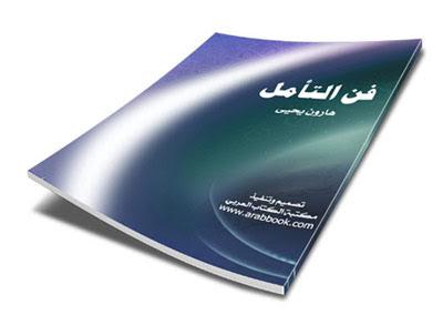 كتاب التأمل