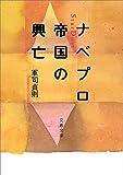 ナベプロ帝国の興亡 (文春文庫)