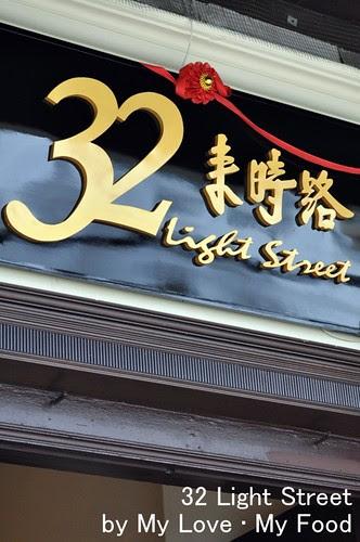 2010_05_03 32 Light Street 017a