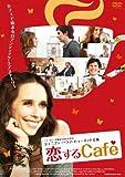 恋するCafé [DVD]