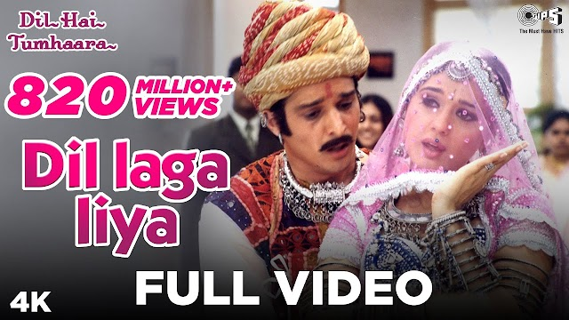 Dil Laga Liya Lyrics in Hindi - Alka Yagnik & Udit Narayan