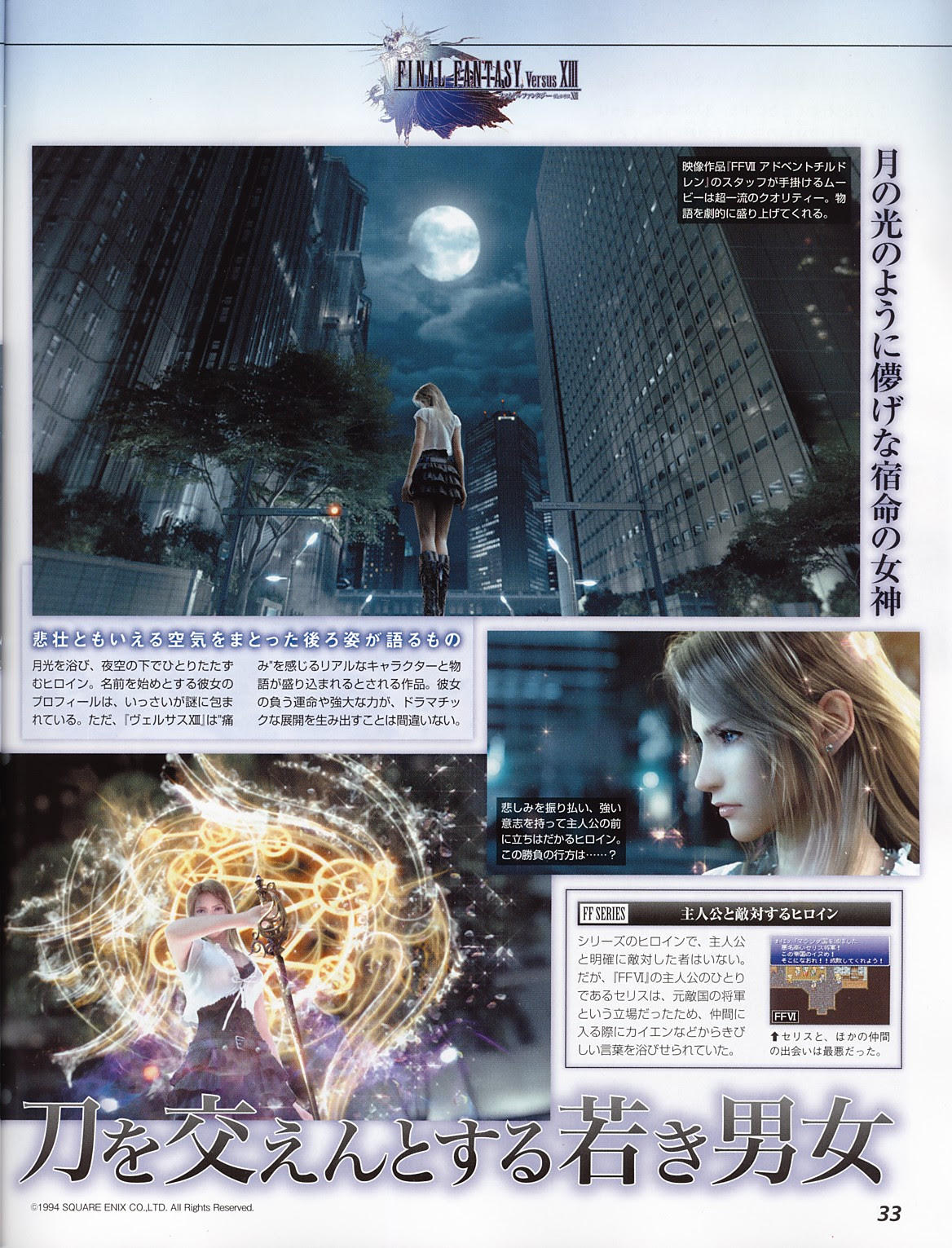 Ff Versus Xiii Magazine Scans Final Fantasy Xiii Photo 674462