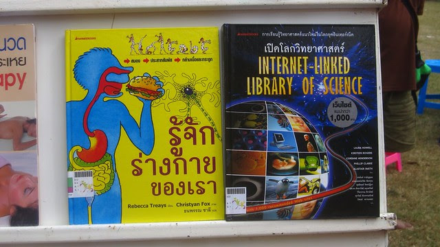 Internet-Linked Library of Science, Childrens' Day Temple Fair, Koh Kut