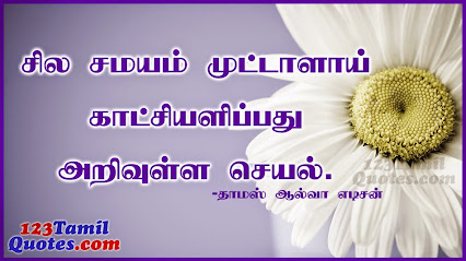 123 tamil quotes google
