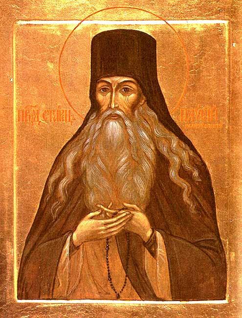 ST. PAISIUS Velichkovsky