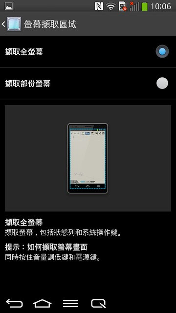 Screenshot_2014-01-08-10-06-39
