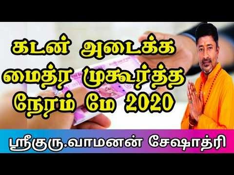 மைத்ர முகூர்த்த நாள் மற்றும் நேரம்-மே மாதம் 2020 | Mythra Muhurtham#Kada...