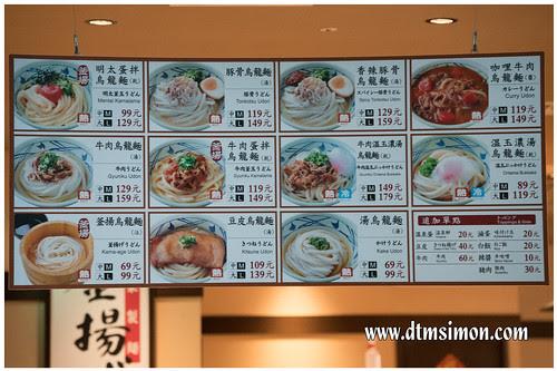 丸龜製麵高鐵店05.jpg