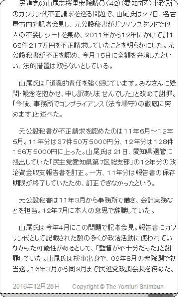 http://www.yomiuri.co.jp/chubu/news/20161228-OYTNT50009.html