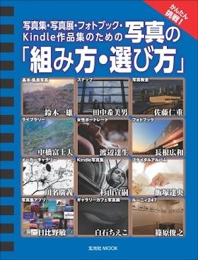 [.pdf]写真集・写真展・フォトブック・Kindle作品集のための 写真の「組み 方・選_(4768305148)_drbook.pdf
